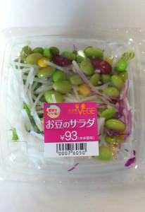 151025_salad.jpg