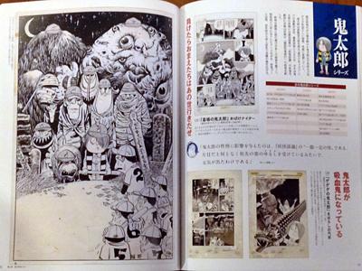 mizuki_shigeru010.jpg