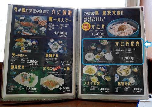 kasumikanidon-1511-009b.jpg