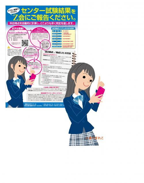 z会ブログ用_convert_20151103222614