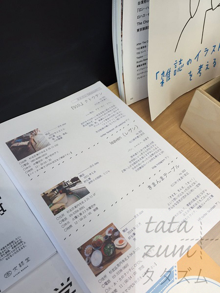 20160906-bunrokudou-2-s.jpg