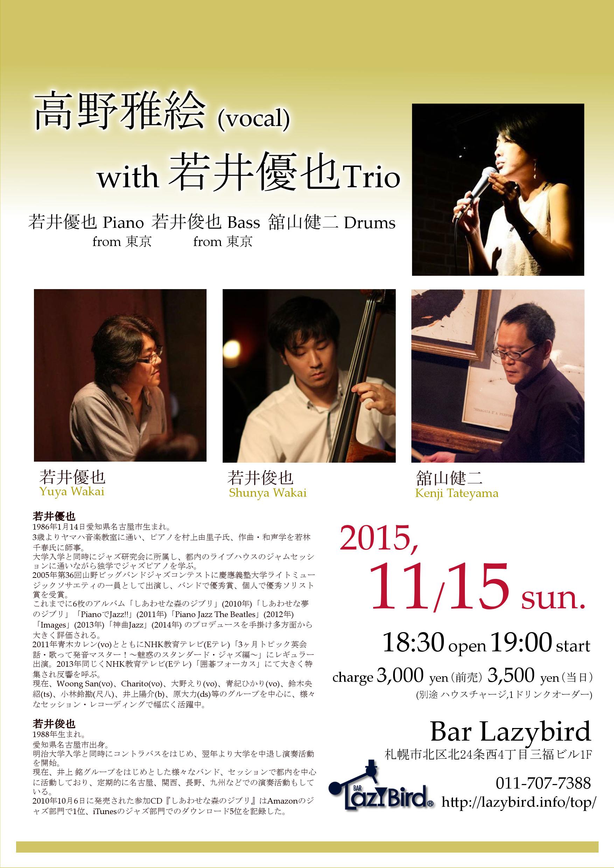 20151115_2.jpg