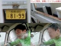 20151023130114CIMG9460sp_saiseikoubou-zantou_sagami580ko8199_tv-kadenrecyclelow-ihan.jpg