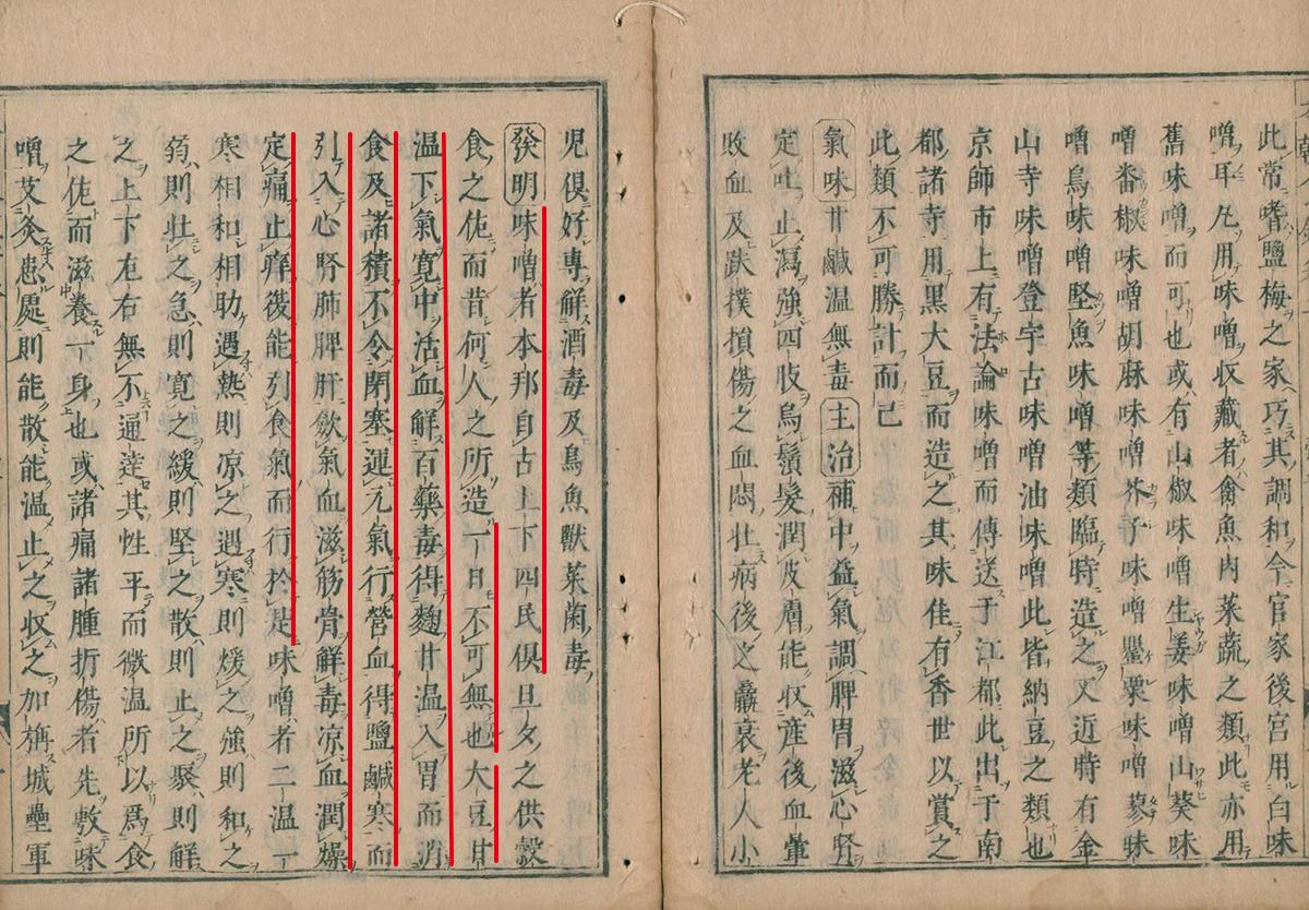 『本朝食鑑』における「味噌」の効能の記述。赤傍線の部分が、本文で紹介した部分(所蔵:国立国会図書館