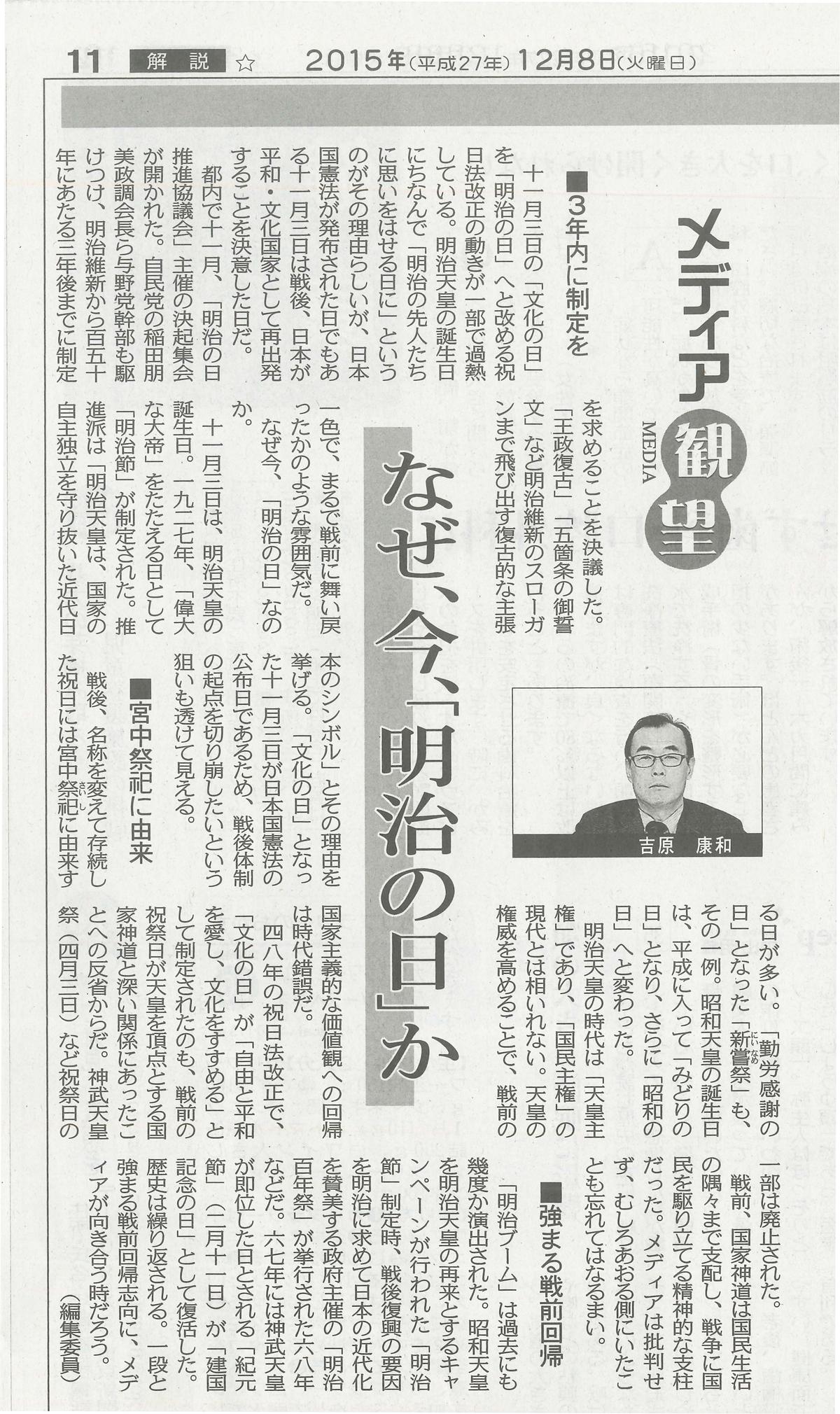 【東京新聞】271208なぜ、今、「明治の日」か