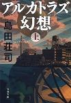島田荘司_アルカトラズ幻想_1