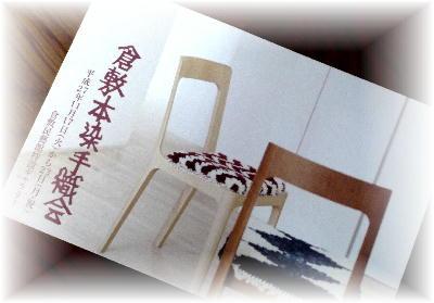 本染め手織り会3
