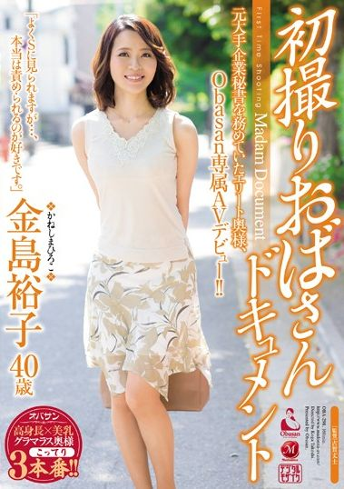 【独占】【予約】初撮りおばさんドキュメント 金島裕子