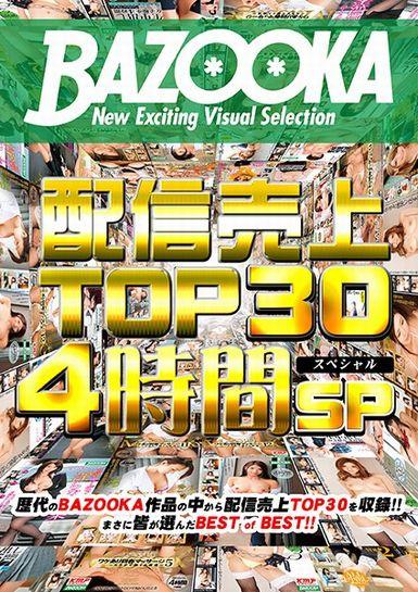 【最新作】【配信専用】BAZOOKA 配信売上 TOP30 4時間SP