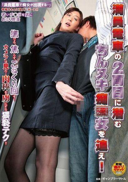 【予約】満員電車の2両目に潜むちんヌキ痴○女を追え!