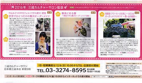 IMG_20151202_0005mitsukoshi.jpg