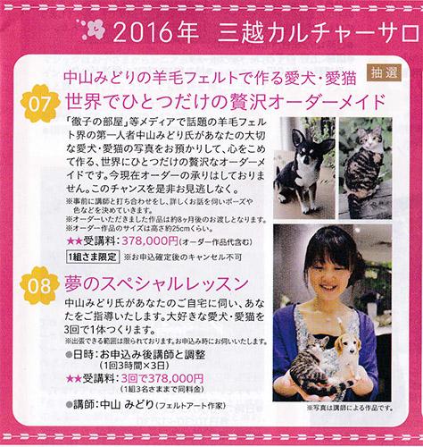 IMG_20151202_0006mitsukoshi.jpg
