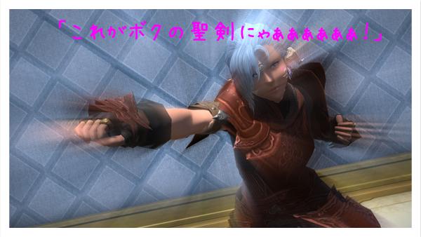 聖剣にぁぁぁぁ!
