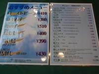20141005ちのスカイビュー朝食 (1)