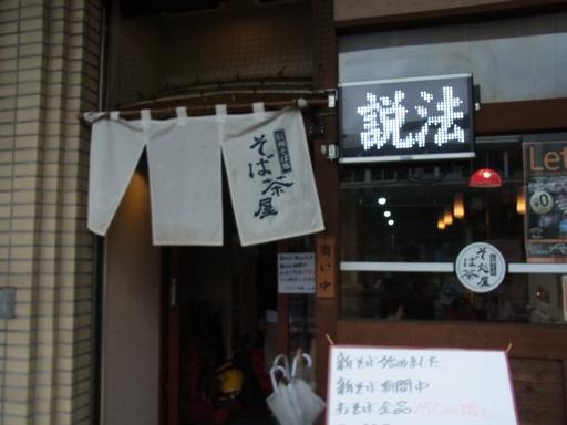 20141005そば茶屋 (1)