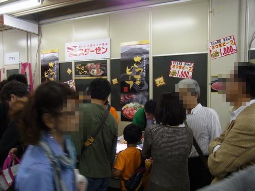 20141011食肉まつり (2)
