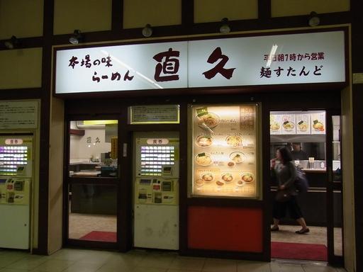 20141103直久 (5)