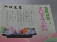 20141104ふるーつ大福 (3)