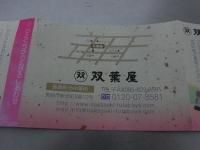 20141104ふるーつ大福 (4)