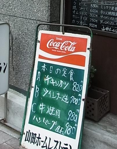20141108 山田ホームレストラン (3)定食メニュー