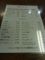 20141108 山田ホームレストラン (5)