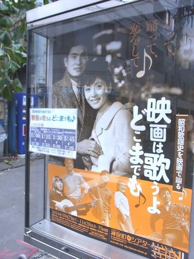 20141124 神保町シアター (3)