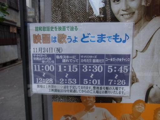 20141124 神保町シアター (4)
