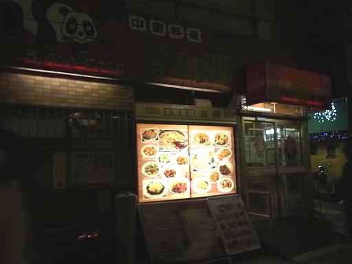 20141202 紅郷 (9)