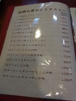 20141202 紅郷 (6)