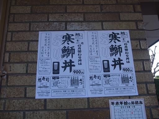 20141209 旭寿司 (5)