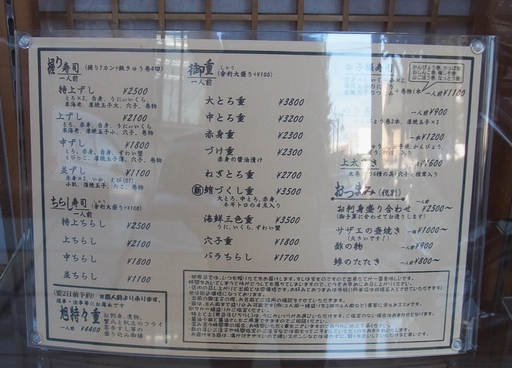 20141209 旭寿司 (6)