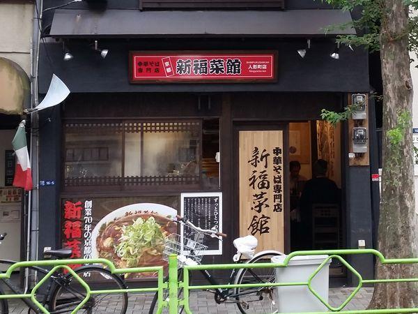 新福菜館@人形町・20151017・店舗