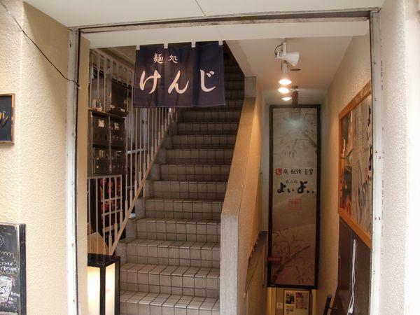 けんじ@四ツ谷・20151023・店舗