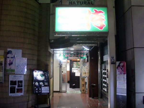 侍@渋谷・20151108・店舗