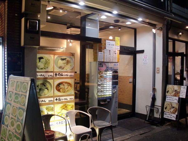 蟻塚@水道橋・20151109・店舗