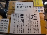 蟻塚@水道橋・20151109・能書き