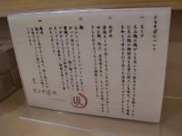 俊@蔵前・20151115・能書き