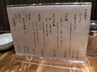 唐そば@渋谷・20151122・メニュー