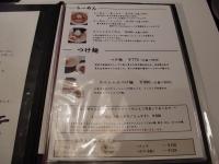 九月堂@渋谷・20151129・メニュー