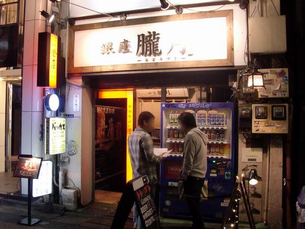 朧月@銀座・20151206・店舗