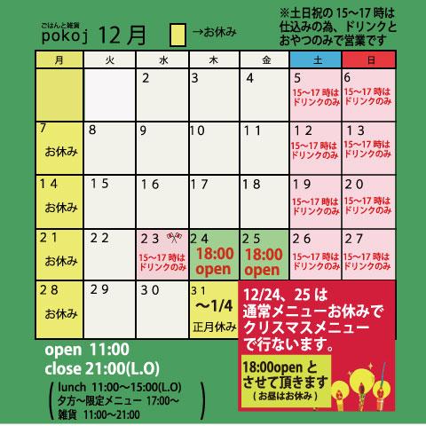 yasumi201512.jpg