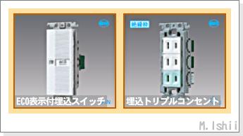 ECO表示付スイッチ01