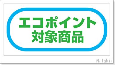 エコポイント対象商品ロゴ