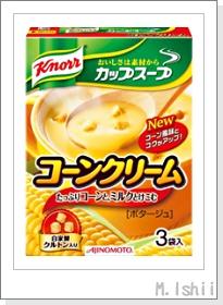 環境にもやさしいカップスープ01