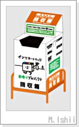 インク回収箱01
