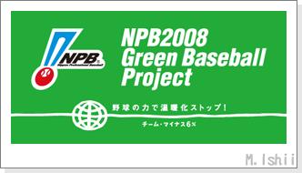 オールスターゲーム2008_01