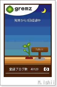 エコなブログパーツ01