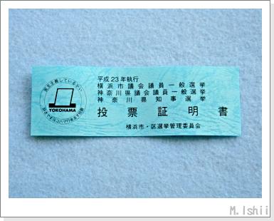 投票証明書2011_01