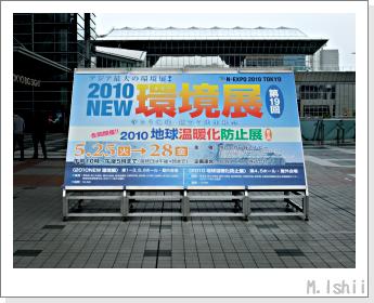2010New環境展リポート01