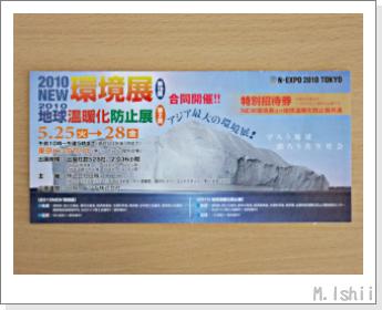 New環境展2010